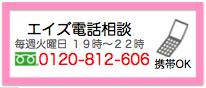 電話相談 0120-812-606