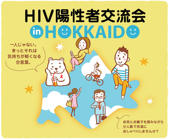 HIV陽性者交流会イン北海道